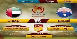 مشاهدة مباراة الإمارات وأستراليا بث مباشر في ربع نهائي كأس آسيا 2019 Convenience Store Products Australia Online
