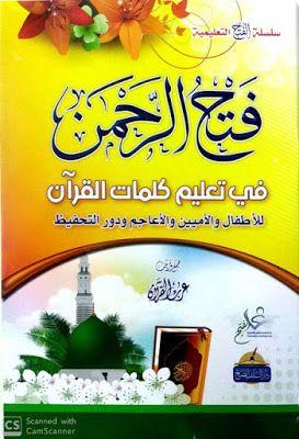 فتح الرحمن في تعليم كلمات القرآن تعليم اللغة العربية للأطفال Pdf Pdf Download Pdf