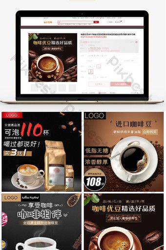 Coffee Drink Coffee Bean Promotion Master Map Template E Commerce Psd Free Download Pikbest In 2020 Coffee Drinks Coffee Beans Drinks