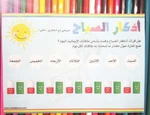أذكار الصباح للأطفال رياض الجنة Learning Image