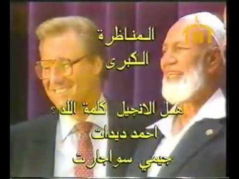 المناظرة الكبرى بدون حذف بين الشيخ أحمد ديدات والقس جيمي سواجارت هل الك Movie Posters Movies