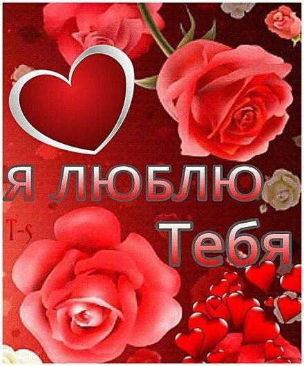 любовь открытки фото