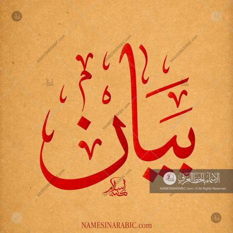 Bayan بيان Names In Arabic Calligraphy Name 1563 Calligraphy Calligraphy Name Arabic Calligraphy Art