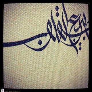 صور لوحات خط الوسام وامشاق خط عربي وسام شوكت Triangle Tattoo Infinity Tattoo Image Plate