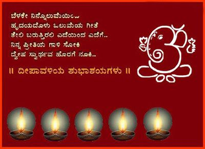Happy Diwali Images Messages Sms In Kannada Wedding Card Quotes Happy Diwali Happy Diwali Quotes