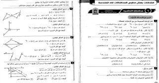 شبكة الروميساء التعليمية امتحانات هندسة للصف الاول الاعدادى ترم اول 2020 اد Bullet Journal Journal