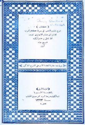 شرح شذور الذهب في معرفة كلام العرب ابن هشام الأنصاري ط الخيرية Pdf In 2021 Social Security Card Cards Frame