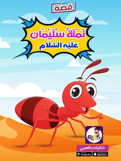 قصة نملة سليمان للاطفال مصورة قصص القرآن للأطفال تطبيق حكايات بالعربي Crafts Character Pikachu
