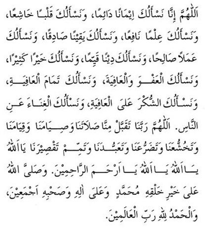 Doa Setelah Shalat Witir Doa Doa Islam Islamic Messages
