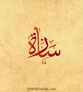 You Searched For Sarah Names In Arabic Calligraphy الأسماء بالخط العربي Calligraphy Art Quotes Name Wallpaper Calligraphy Name