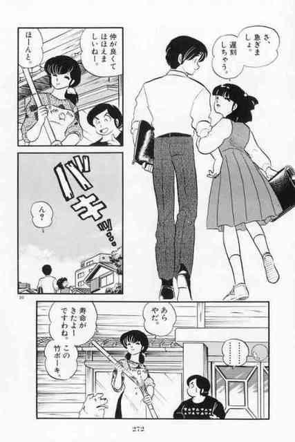 『めぞん一刻』(1980年)音無響子と五代裕作の相思相愛ながら、すれ違いの関係が続き、もどかしい距離がなかなか縮まらないお話 - Middle Edge(ミドルエッジ)