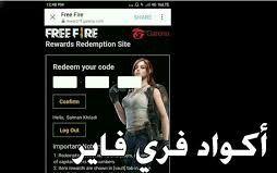 اكواد فري فاير التحديث الجديد سرفر الشرق الأوسط والأوروبي Diamond Free Peer Coding