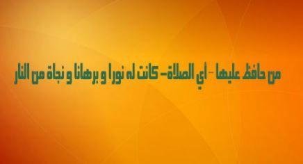حكم عن النجاة اقوال عن النجاة Calligraphy Arabic Calligraphy Movie Posters