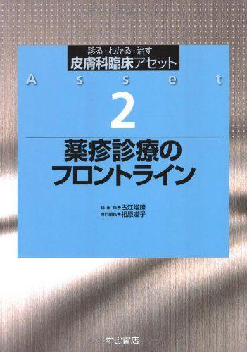 ダウンロード Pdf 薬疹診療のフロントライン 診る わかる 治す皮膚科臨床アセット オンライ ン ダウンロード 無料 Book Cover Books Cover