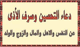 سمسمة سليم دعاء التحصين وصرف الاذى عن النفس والاهل والمال وا Arabic Calligraphy Calligraphy