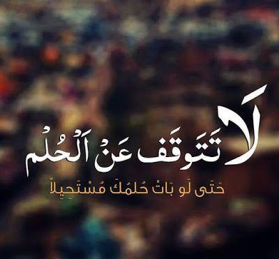 كلام جميل عن الحياة 2016 كلام جميل جدا رائع In 2021 Book Qoutes Ex Quotes Arabic Love Quotes