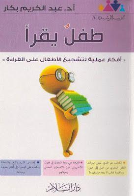 طفل يقرأ أفكار عملية لتشجيع الأطفال على القراءة عبد الكريم بكار Pdf In 2021 Parenting Guide Books Parenting