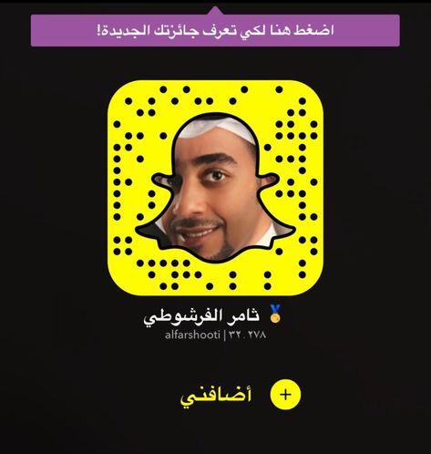 مشاهير سناب شات سنابات المشاهير عدسات سنابات السعودية سناب الكويت الامارات البحرين عمان تجارة تجار Snapchat Snapchat Screenshot Movie Posters