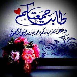 أجمل التهاني بيوم الجمعة صور مكتوب فيها جمعة مباركة 2018 Islamic Images Good Morning Arabic Arabic Quotes