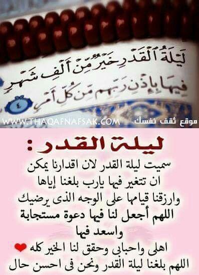Pin By Semsem Batat On رمزيات Ramadan Day Ramadan Islamic Quotes