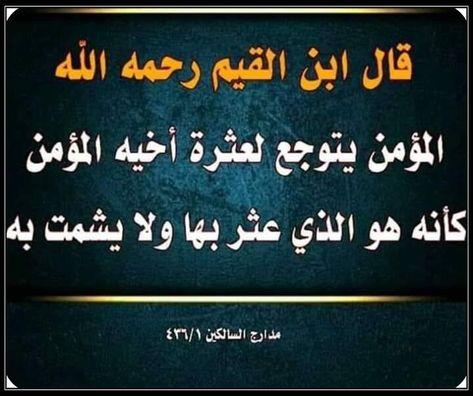 100+ Best أقوال الصحابة و العلماء ❤️ images in 2020 | arabic quotes,  islamic quotes, words