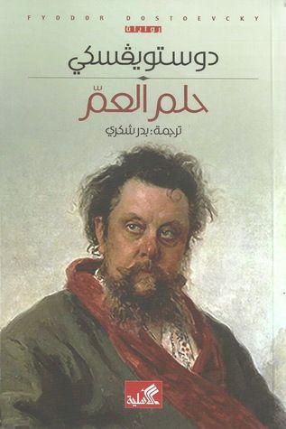 حلم العم By Fyodor Dostoyevsky Books Pdf Books Reading Short Novels