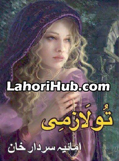 Rehnuma novel by mishal khan download free online urdu books, free.
