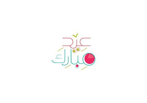Happy Eid 2016 Free Vector on Behance