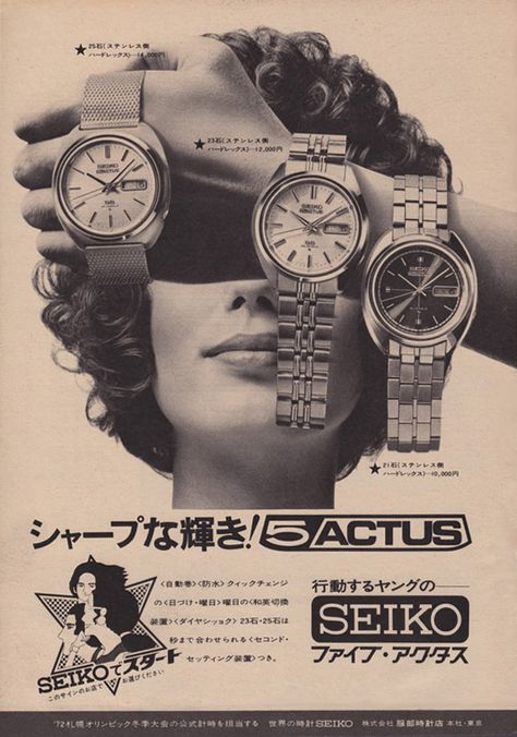 Pink Pow-Wow: 60s and 70s Magazine Ads from Japan - 50 Watts #Seiko #watches