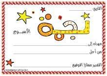 شهادات شكر للأطفال بشكل جديد ومميز منتدى النرجس Arabic Alphabet For Kids Arabic Kids Math Powerpoint