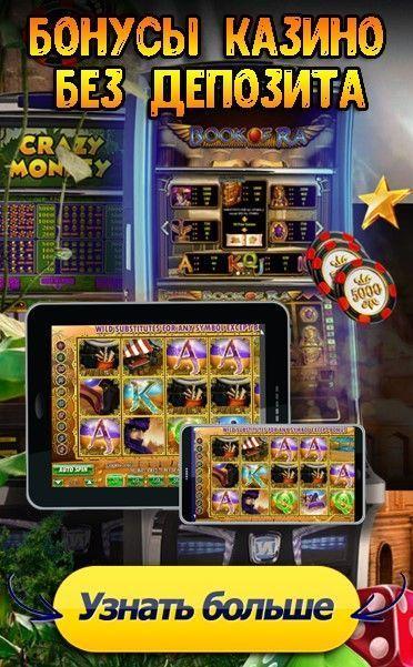 бонусы казино без пополнения