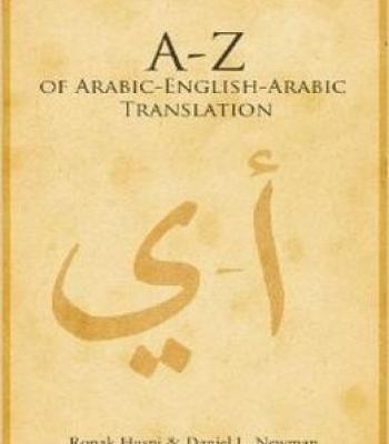 A To Z Of Arabic English Arabic Translation Pdf Learn Arabic Online Learn Arabic Language Learning Arabic