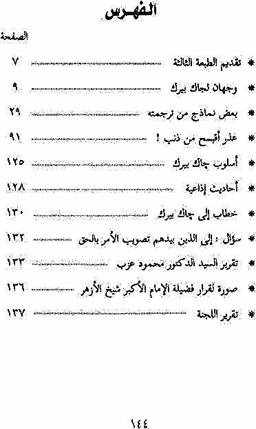 ترجمات القرآن إلى أين وجهان لجاك بيرك د زينب عبد العزيز ط النهار مكتبة فلسطين للكتب المصورة Free Download Borrow And Streami Math Iyo Math Equations