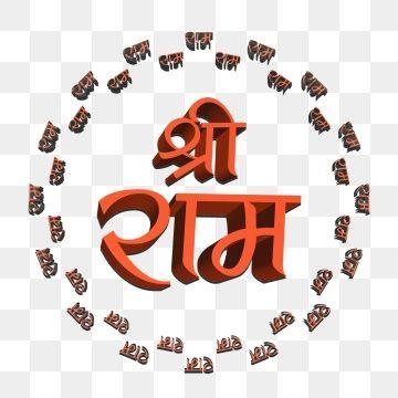 Shri Ram Hindi Text Png Jai Shri Ram Jai Shri Ram Png Jai Shri Ram Clip Art Png Transparent Clipart Image And Psd File For Free Download In 2020 Png Text