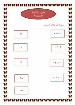 ضرب الاعداد الصحيحة Language Arabic Grade Level Grade 7 School Subject اللغة العربية Main Content Math Other C Worksheets Online Workouts Online Activities