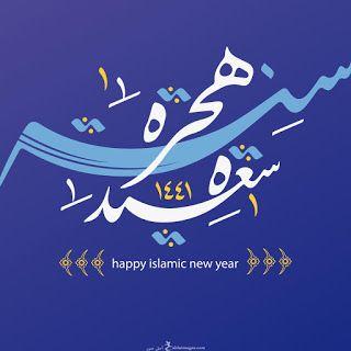 صور رأس السنة الهجرية 1441 تهنئة أول العام الهجري الجديد 2019 Happy Islamic New Year Islamic New Year Hijri Year