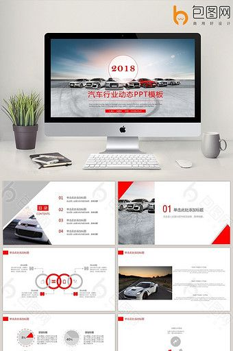 Fashion Automotive Industry Midyear Plan Marketing PPT