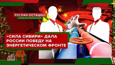«Сила Сибири» дала России победу на энергетическом фронте (Руслан Осташк...