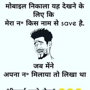 100 Funny Jokes Hindi Very Funny Jokes Unlimited Funny Hindi Jokes Pics Baba Ki Nagri Very Funny Jokes Morning Quotes Funny Funny Status Quotes