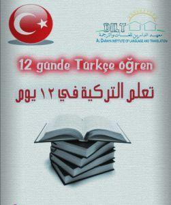 تعلم اللغة التركية مجانا Turkish Language Learn Turkish Language Learn Turkish
