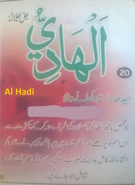 Al Hadi meaning in Urdu/English and with benefits | 99 Names