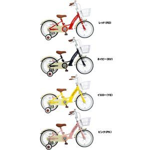 子供 用 自転車 おしゃれ