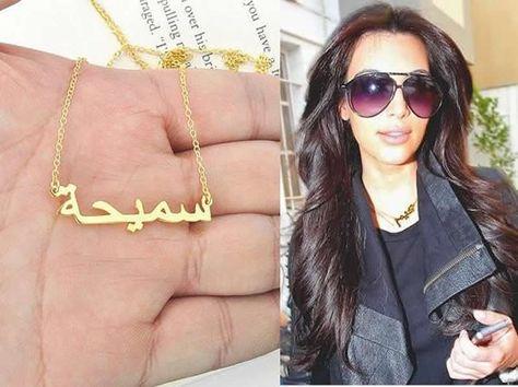 Collier Prenom Arabe Personnalisable Orientalisez Votre Style Avec