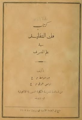 كتاب فك التقليد في علم الصرف Pdf Math Math Equations Arabic Calligraphy