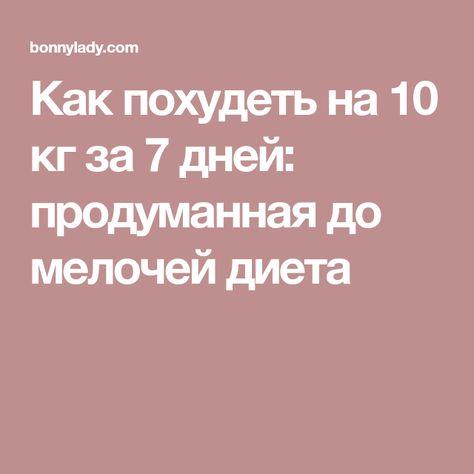 Как похудеть на 10 кг за 7 дней  продуманная до мелочей диета ... 043833b3a1c