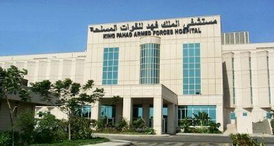 مستشفى الملك فهد للقوات المسلحة بجدة يعلن عن توفر وظائف شاغرة للرجال وللنساء صحيفة وظائف الإلكترونية Hospital King Fahd Jeddah
