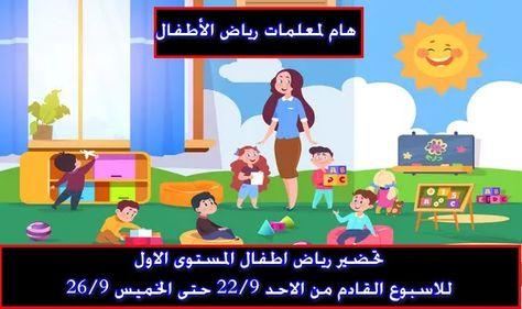 شبكة الروميساء التعليمية تحميل تحضير رياض اطفال المستوى الاول Kg1 الاسبوع ك Family Guy Fictional Characters Character