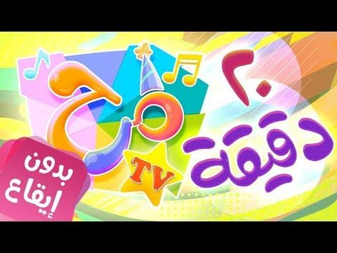 عشرون دقيقة من اغاني قناة مرح بدون موسيقى Marah Tv قناة مرح Youtube Cereal Pops Pops Cereal Box Cartoon Kids