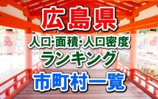道府県 人口 ランキング 2020 都