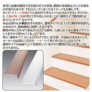 すべり止め 透明な階段の滑り止め スリムタイプ15本組 クリアブラウン